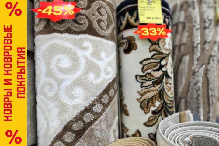 до -45% на ковры и ковровые покрытия