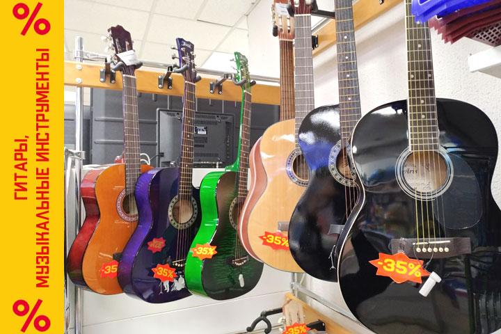 до -35% на гитары, музыкальные инстументы