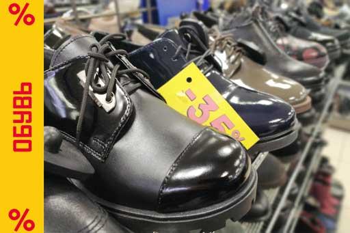до - 50% на отдельные модели обуви
