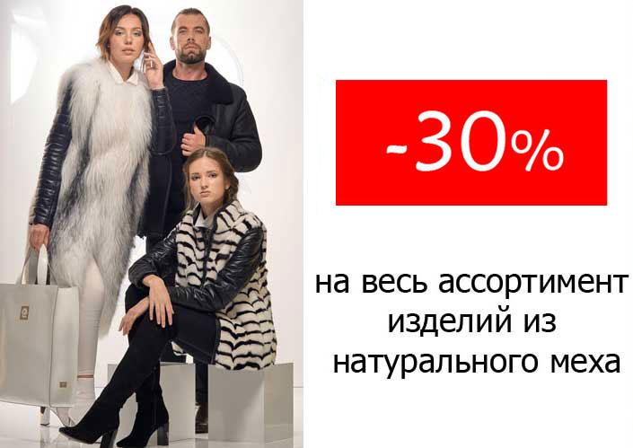 -30% на весь ассортимент изделий из натурального меха