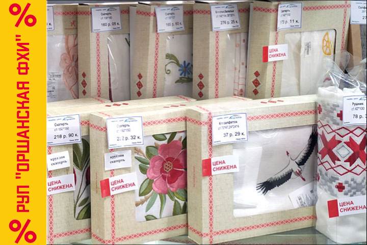 Снижение цен на отдельные модели льняного столового белья РУП