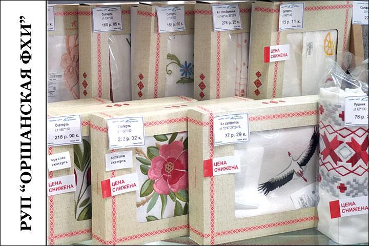 """Снижение цен на отдельные модели льняного столового белья РУП """"Оршанская ФХИ"""""""