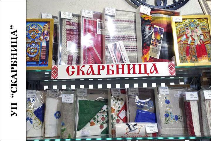 """Новинки сувенирной продукции ручной работы УП """"Скарбница"""""""