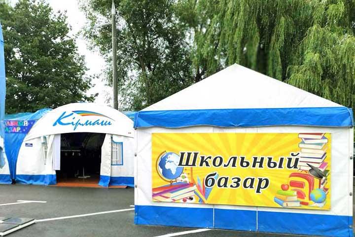 """Готовьтесь к новому школьному сезону в """"Кирмаше""""!"""