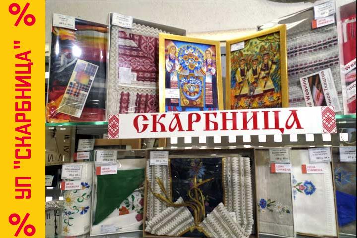 """Снижение цен на сувенирную продукцию ручной работы УП """"Скарбница"""""""