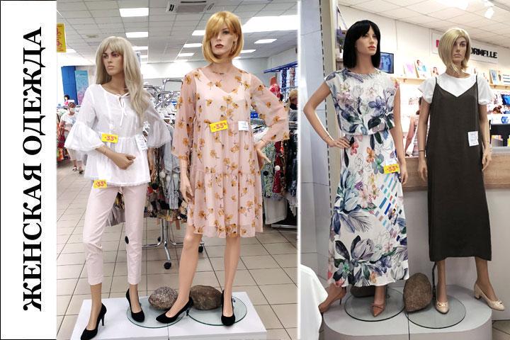 до -50% на женскую одежду