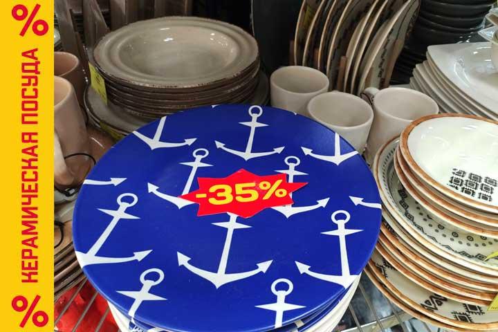 -35% на посуду ООО