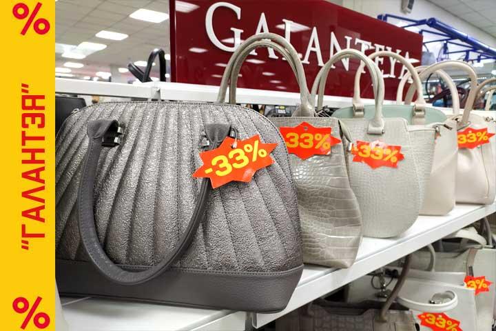 -33% на отдельные модели сумок