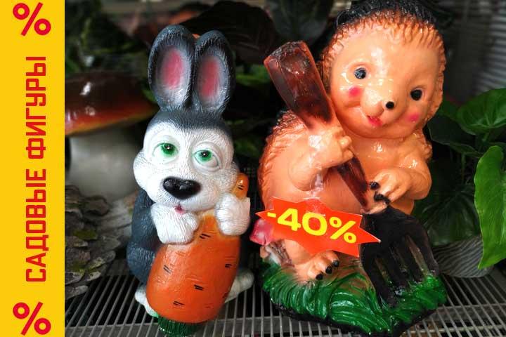 - 40% на отдельные виды садовых фигур