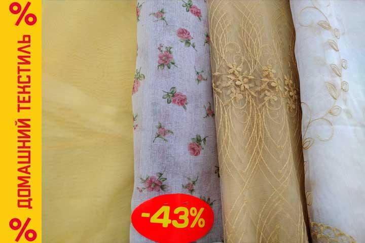 до -45% на домашний текстиль