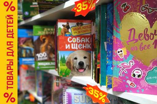 до -50% на товары для детей