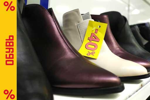 до - 40% на отдельные модели обуви