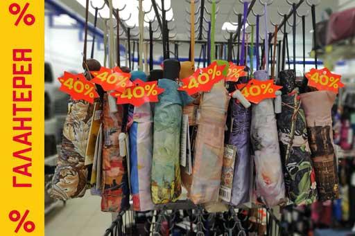 -40% на отдельные виды зонтов