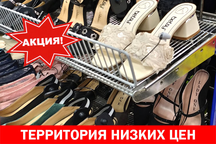 Территория низких цен: обувь от 30 р.!