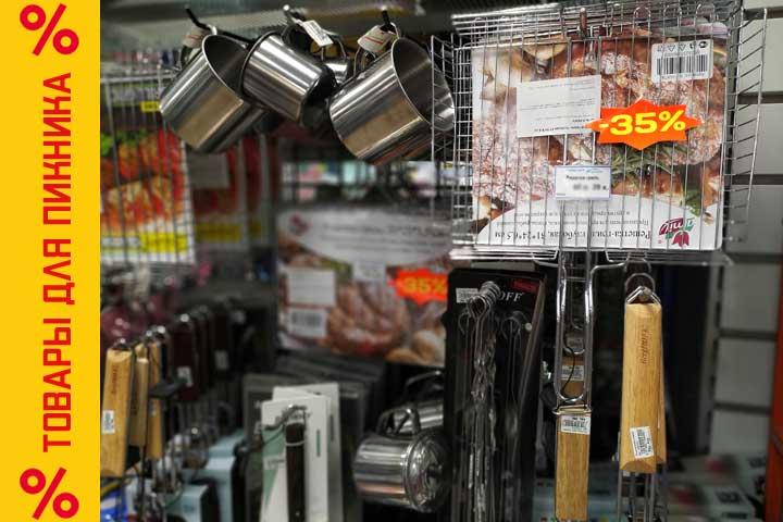 -35% на отдельные виды товаров для барбекю