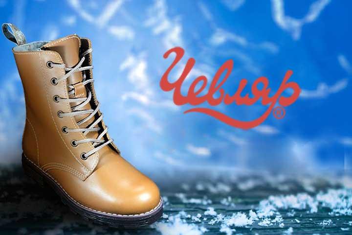 -40% на женскую и детскую обувь «Чевляр»