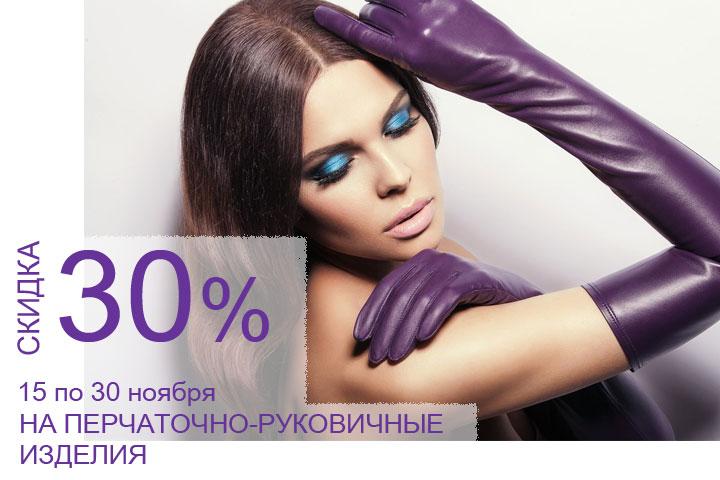 Скидка 30% на перчаточно-руковичные изделия!