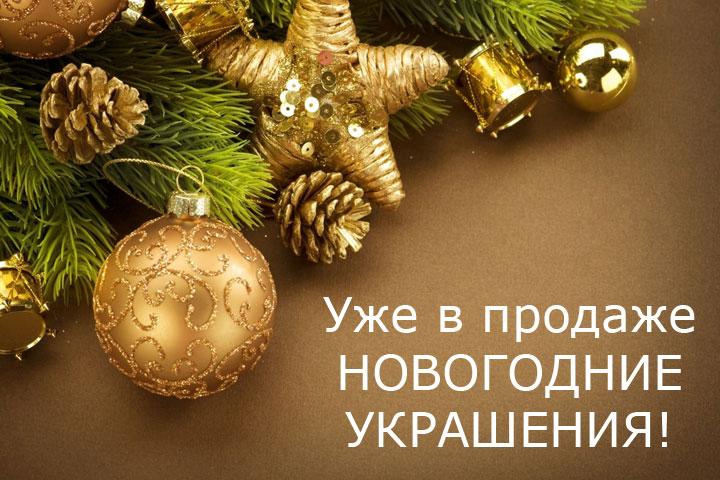 Новогодний ассортимент в Кирмаше!