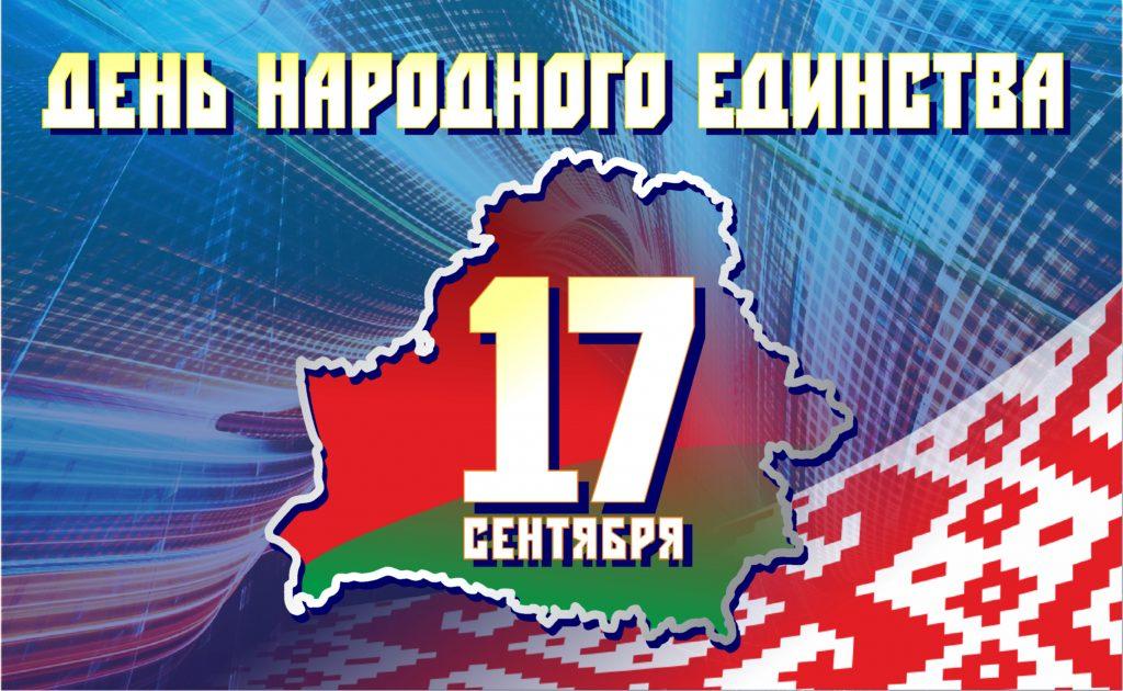17 сентября 2021 г - День народного единства